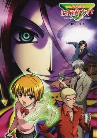 Cover Majin Tantei Nougami Neuro