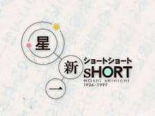 Hoshi Shinichi Short Short Special