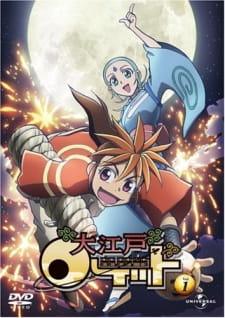 Oh! Edo Rocket picture