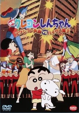 Crayon Shin-chan Movie 01: Action Kamen vs. Haigure Maou, Eiga Crayon Shin-chan: Action Kamen vs. Haigure Maou, Crayon Shin-chan: Action Kamen vs. Haigure Devil,  映画 クレヨンしんちゃん アクション仮面VSハイグレ魔王