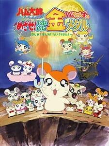 Tottoko Hamtarou OVA 4: Hamuchanzu no Mezase! Hamuhamu Kin Medal - Hashire! Hashire! Daisakusen