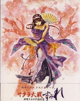 Sakura Taisen: Kanzaki Sumire Intai Kinen - Su Mi Re