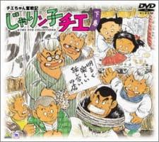 Chie-chan Funsenki: Jarinko Chie