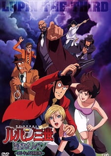 Lupin III: Nusumareta Lupin, Lupin III: Stolen Lupin, Rupan Sansei: Nusumareta Rupan, Lupin III: Stolen Lupin - Copycat Summer Butterflies,  ルパン三世 「盗まれたルパン ~コピーキャットは真夏の蝶~」