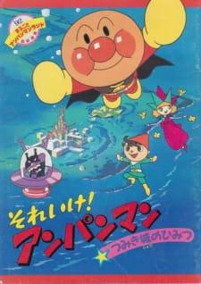 Sore Ike! Anpanman: Tsumiki Shiro no Himitsu