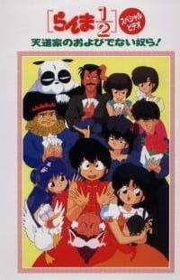 Ranma ½: Tendou-ke no Oyobidenai Yatsura!, Ranma 1/2: Tendou-ke no Oyobidenai Yatsura!,  らんま1/2 天道家のおよびでない奴ら!