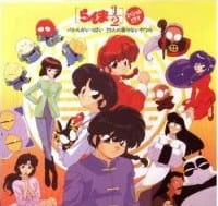 Ranma ½: Huge Battle! 29 Unteachable Fools, Ranma ½: Huge Battle! 29 Unteachable Fools,  Ranma 1/2 Special Video: Battle ga Ippai 29-nin no Korinai Yatsura,  らんま1/2 スペシャルビデオ バトルがいっぱい29人の懲りないやつら