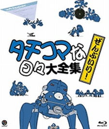 Ghost in the Shell: Stand Alone Complex - Solid State Society 3D - Tachikoma no Hibi
