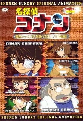 Detective Conan OVA 07: A Challenge from Agasa! Agasa vs. Conan and the Detective Boys, Meitantei Conan: Agasa-sensei no Chousenjou! Agasa vs Conan & Shounen Tanteidan,  名探偵コナン 阿笠からの挑戦状! 阿笠vsコナン&少年探偵団
