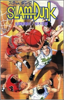 Slam Dunk: Zenkoku Seiha Da! - Sakuragi Hanamichi, Slam Dunk Movie 2,  スラムダンク 全国制覇だ!桜木花道