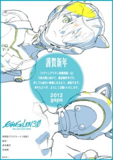 Evangelion: 3.0 You Can (Not) Redo picture