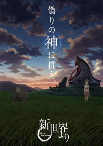 Shinsekai Yori graphic