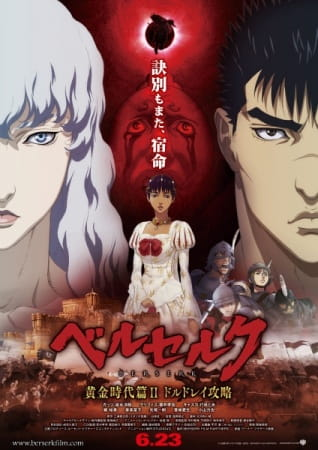 Berserk: The Golden Age Arc II - The Battle for Doldrey, Berserk: The Golden Age Arc II - The Battle for Doldrey,  Berserk Movie, Berserk Saga,  ベルセルク 黄金時代篇Ⅱ ドルドレイ攻略