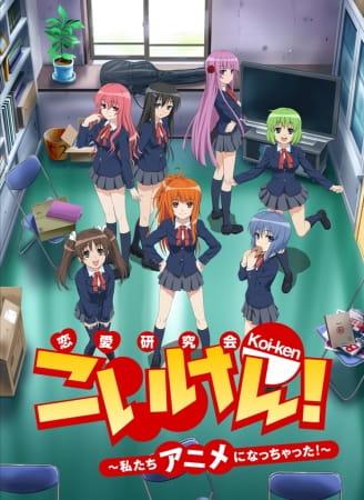Koi-ken! Watashitachi Anime ni Nacchatta!
