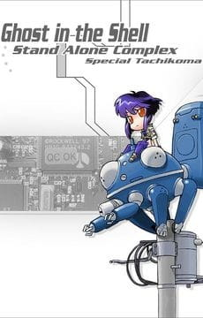 "Ghost in the Shell: Stand Alone Complex: Tachikomatic Days, Ghost in the Shell: Stand Alone Complex: Tachikomatic Days,  Ghost in the Shell: Stand Alone Complex - Tachikoma Specials,  攻殻機動隊 STAND ALONE COMPLEX: Section9 Science File ""タチコマな日々"""