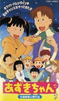 Azuki-chan the Movie