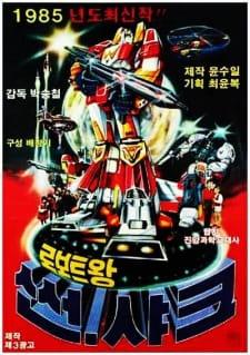 Roboteuwang Sseonsyakeu