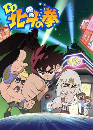 Cover DD Hokuto no Ken (2013)