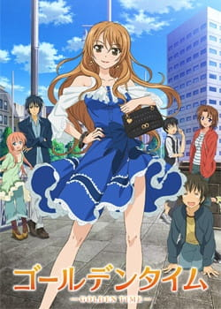 Golden Time, Golden Time,  ゴールデンタイム