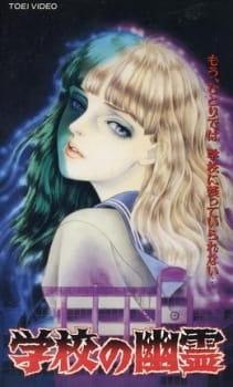 Gakkou no Yuurei