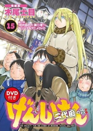 Genshiken Nidaime OVA, Genshiken Nidaime OAD, The Society for the Study of Modern Visual Culture OVA,  げんしけん オリジナルアニメDVD