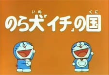 Doraemon and Itchy the Stray