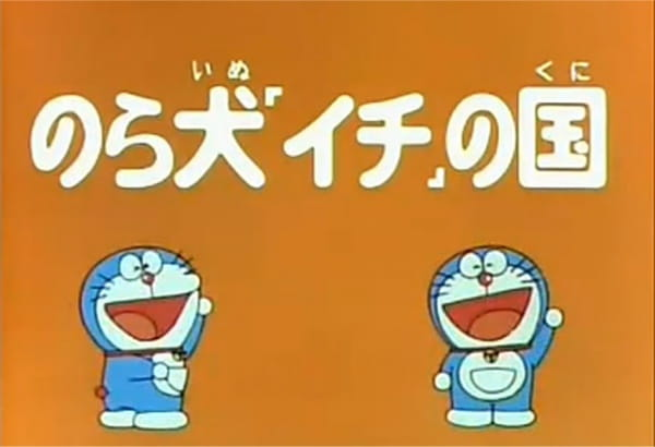 "Doraemon and Itchy the Stray, The Country of ""Ichi"", the Stray Dog,  ドラえもん のら犬「イチ」の国"