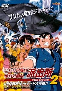 Kochira Katsushikaku Kameari Kouenmae Hashutsujo The Movie 2: UFO Shuurai! Tornado Daisakusen, Kochikame Movie 2,  こちら葛飾区亀有公園前派出所 THE MOVIE2 UFO襲来!トルネード大作戦!!