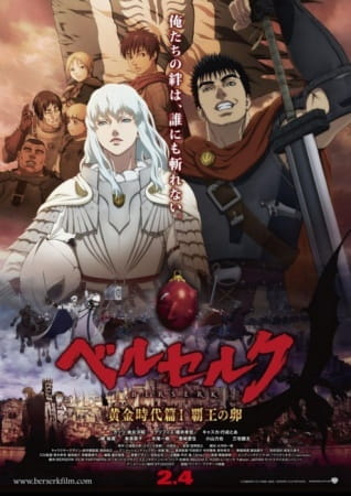 Berserk: The Golden Age Arc I - The Egg of the King, Berserk: The Golden Age Arc I - The Egg of the King,  Berserk Movie, Berserk Saga, Berserk: Golden Age Arc I - Egg of the Supreme Ruler, The Golden Age Arc I: The High King's Egg,  ベルセルク 黄金時代篇Ⅰ 覇王の卵
