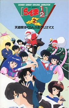 Ranma ½ OVA, Ranma ½ OVA,  Ranma 1/2 OVA,  らんま1/2 OVA