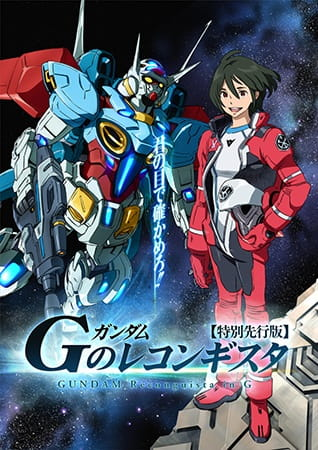 Gundam Reconguista in G, Gundam: G no Reconguista
