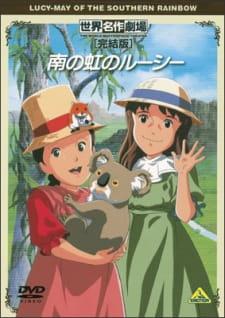 Minami no Niji no Lucy Specials
