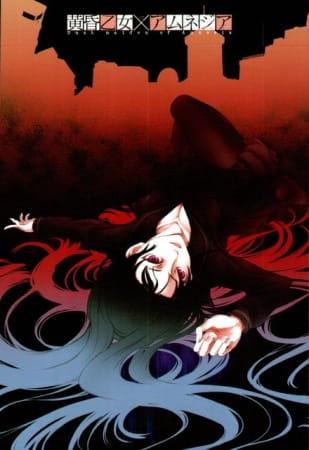 Dusk Maiden of Amnesia, Dusk Maiden of Amnesia,  Tasogare Otome x Amnesia,  黄昏乙女×アムネジア