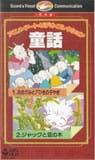 Ookami to Nanahiki no Ko Yagi