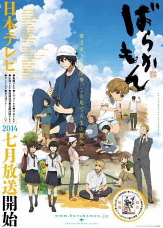 Barakamon Anime Cover