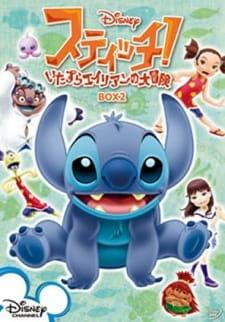 Stitch!: Itazura Alien no Daibouken - Uchuu Ichi no Oniichan