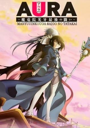 Aura: Koga Maryuin's Last War, Aura: Maryuuin Kouga Saigo no Tatakai