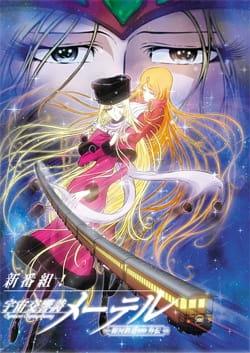 Space Symphony Maetel: Ginga Tetsudou 999 Gaiden