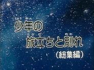 Ginga Tetsudou 999: Shounen no Tabidachi to Wakare, Galaxy Express 999: The Boy's Departure and Parting,  銀河鉄道999 少年の旅立ちと別れ(総集編)