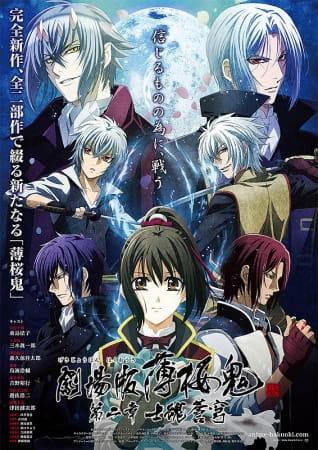 Hakuoki ~Demon of the Fleeting Blossom~ Warrior Spirit of the Blue Sky, Hakuouki: Shinsengumi Kitan