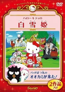 Hello Kitty no Shirayuki-hime (OVA)