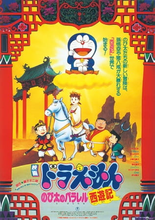 Doraemon the Movie: The Record of Nobita's Parallel Visit to the West, Doraemon the Movie: The Record of Nobita's Parallel Visit to the West,  Doraemon: Nobita's Version of Saiyuki,  映画 ドラえもん のび太のパラレル西遊記
