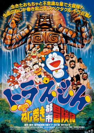 Doraemon the Movie: Nobita and the Spiral City, Doraemon the Movie: Nobita and the Spiral City,  Doraemon: Nobita no Nejimaki Toshi Boukenki, Doraemon: Nobita's Adventure in Clockwork City,  映画 ドラえもん のび太のねじ巻き都市[シティー]冒険記