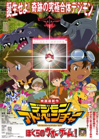 Digimon: The Movie, Digimon: The Movie,  Digimon: Our War Game!, Digimon: Children's War Game!,  デジモンアドベンチャー ぼくらのウォーゲーム!
