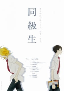 Doukyuusei (Movie) picture
