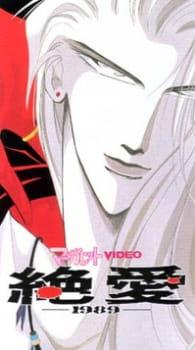 Zetsuai 1989