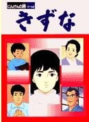 Kizuna: Ningen no Uta Part 2