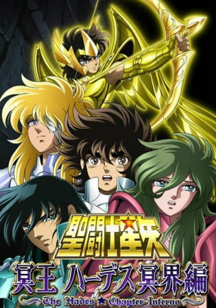 Saint Seiya: The Hades Chapter - Inferno, Saint Seiya: The Hades Chapter - Inferno,  聖闘士星矢 冥王ハーデス冥界編