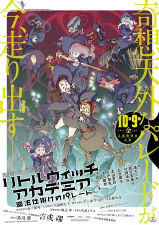 Little Witch Academia: Mahoujikake no Parade Anime Cover