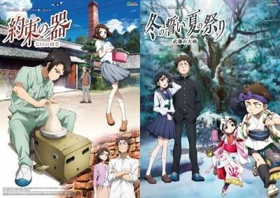 Saga-ken o Meguru Animation